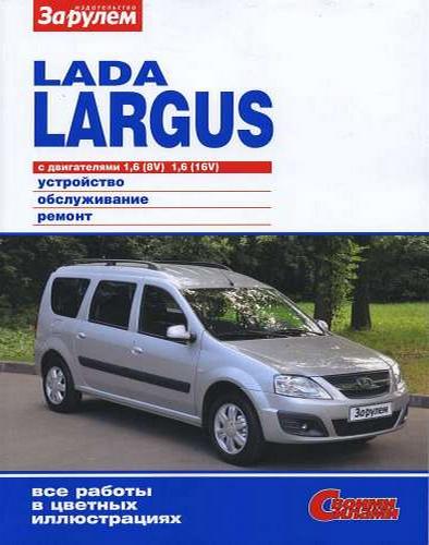 Каталог запчастей и руководство по ремонту Лада Ларгус