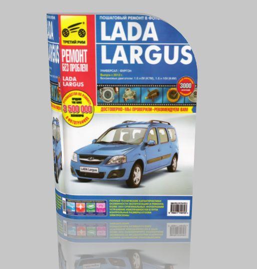Руководство по ремонту Лада Ларгус